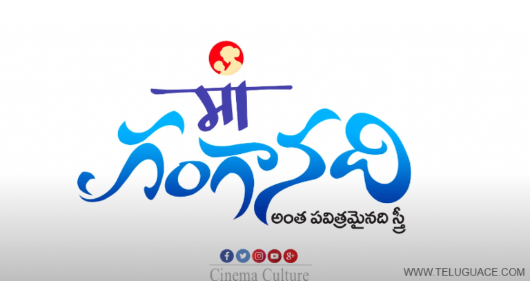Maa Ganga Nadhi Movie Download