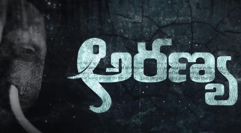 Aranya Movie OTT Release Date, Digital & Satellite rights