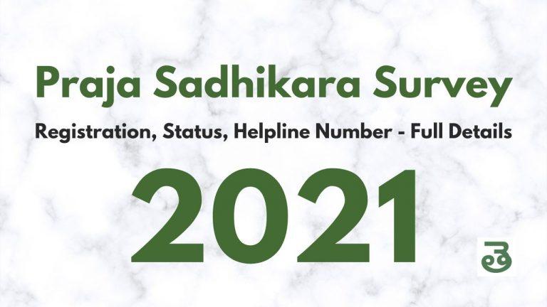 Praja Sadhikara Survey