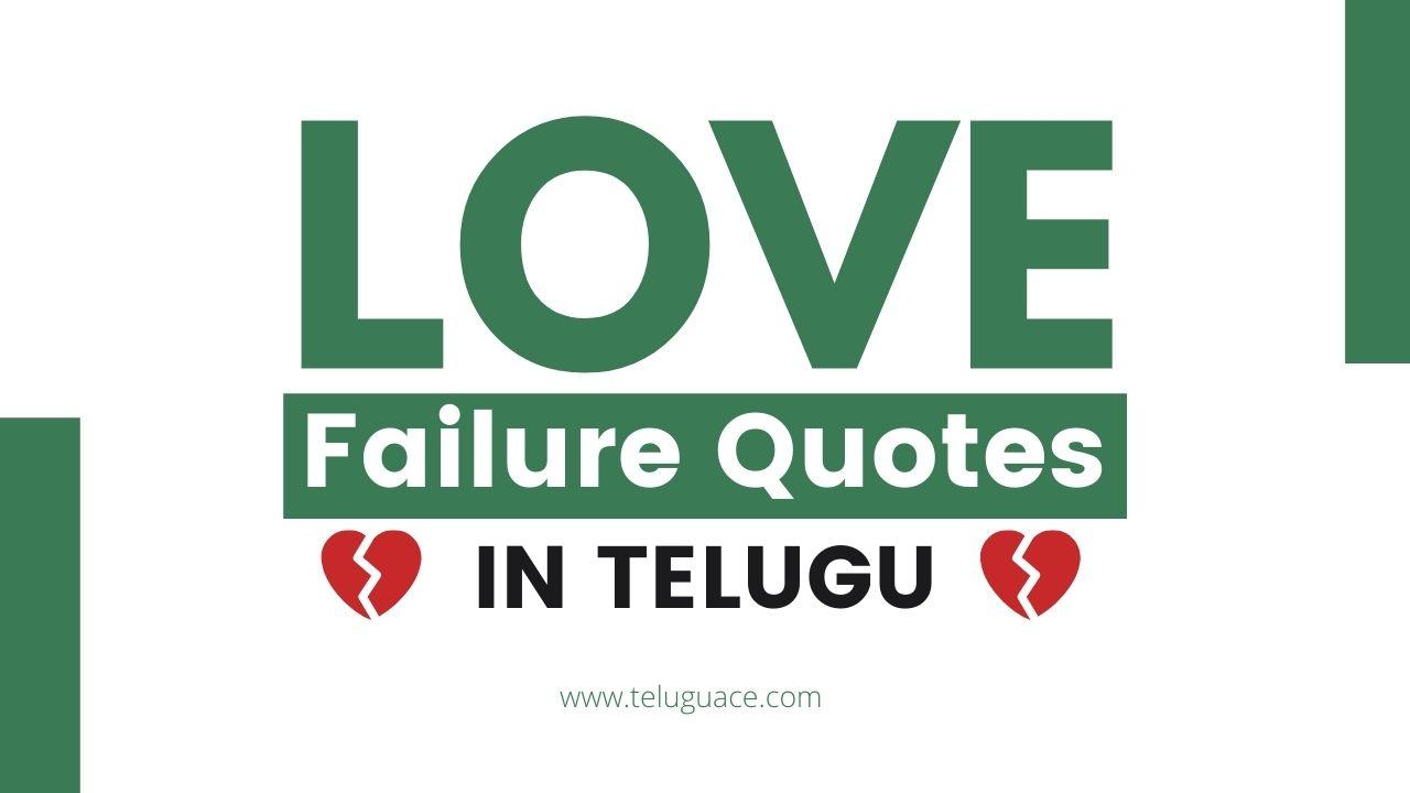 Love Failure Quotes in Telugu& English