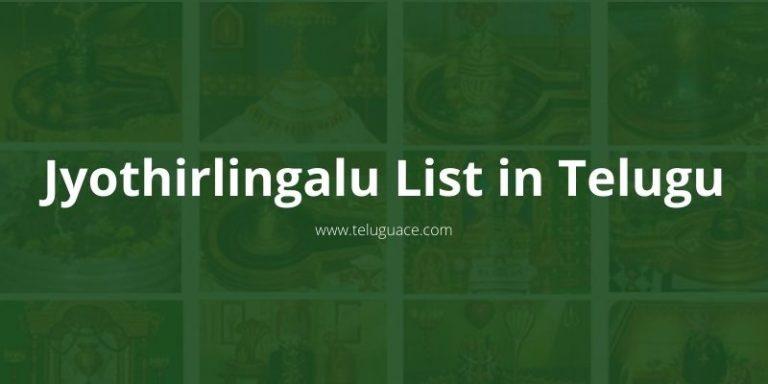 jyothirlingalu list in telugu