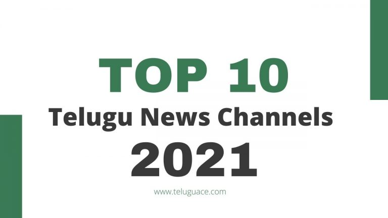 List of Top 10 Telugu News Channels 2021