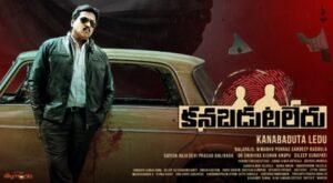 Kanabadutaledu Full Movie Download Leaked iBomma, Movierulz, TamilRockers and Telegram